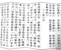 守り本尊ご真言+特殊経典読誦で開運祈祷します 1000年の伝統と実績をもつ秘法