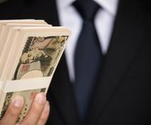 サイコキネシスで金運上昇させます あなたは1000万円手にしたことがありますか?