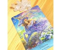 オラクルカードであなたに必要なメッセージを届けます カードを使ってあなただけにスペシャルなメッセージを届けます。