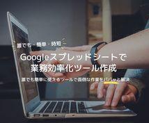 Googleスプレッドシートで業務効率化します 【作成実績多数】設計から関数1つまで全て請負います!
