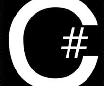 C#のプログラムについてお手伝いします 皆さんの製作に触れる事ができて面白いです。