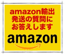 amazon輸出の発送の質問お答えします 輸出に関する疑問がありましたらこちらへどうぞ!