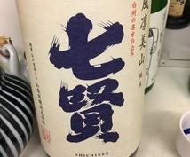 その人に呑んで欲しい日本酒探します プレゼントから晩酌にお困りの方にオススメ!