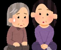 介護の不安について相談にのります 日常の介護方法・サービス事業所について知りたい方へ