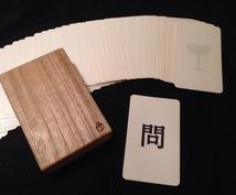『魔法の質問カード』1枚引き&『あなたの中にある答えを引き出す』質問3つ