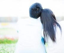 恋愛相談いたします 復縁、片思い、結婚、離婚、パートナーとのお悩みを解決致します