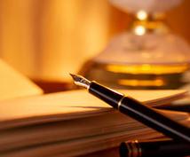 文章作成の代行承ります 格安価格!!ご相談の上、ご要望に沿った文章を仕上げます!!!