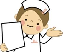 現役看護師が相談にのります 学生さんや新人看護師さんの悩み相談にのります!