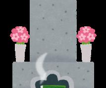 お墓参り代行承ります ★埼玉・東京・栃木・群馬の墓参り代行承ります★
