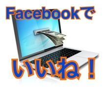 2万いいねのFacebookページで拡散します 2万人超えのページでオールジャンル!どんな内容も拡散します!
