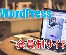 WordPressのサイトを会員制のサイトにします 会員しか見れない記事を配信したい方におすすめ!
