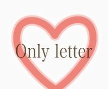 手紙オーダーお受けします 貴方の心にOnly letter届けます