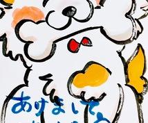年賀状の絵をお描きします 心のこもった一枚を。ハガキいっぱいに絵をお描きします!
