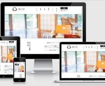 レスポンシブデザインのHP・サイト制作いたします 飲食店やショップ向けに経営者目線で売れるHPを作ります!
