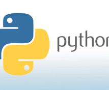 Pythonのスクリプト書きます Python歴4年で現在も業務で使用しています