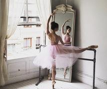 あなたのバレエ技術をサポートします 動画であなたの踊りを正直に評価&アドバイス!