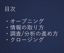 新卒/転職・競合調査:企業の分析方法お伝えします 早稲田大学商学部を副総代として卒業。お役に立てたら嬉しいです