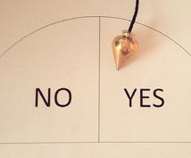 【YES・NOダウジング鑑定】ハッキリ明確な答えがほしい方に。質問5つ☆恋愛、結婚、仕事、美容など。