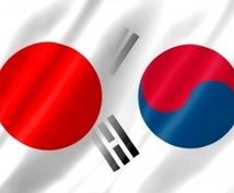 韓国在住歴18年の日韓ハーフが翻訳をお手伝いします 日本語から韓国語、またはその逆、どちらでも完璧に翻訳します!