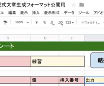 選択式文章生成ツールを提供します googleスプレットシートで文章生成