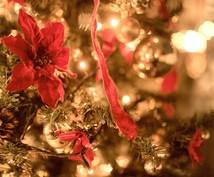 ボリュームタロット★クリスマス迄の恋愛運鑑定します クリスマスまでの出会い運や気になるあの人との相性鑑定します。