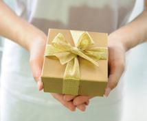 大切な人へのプレゼント!提案します 相手の心に残るプレゼントを一緒に考え提案させていただきます。