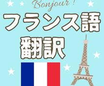 ご希望の日本語を完璧なフランス語に翻訳をします 日本語バイリンガルなフランス人によるハイクオリティな翻訳。
