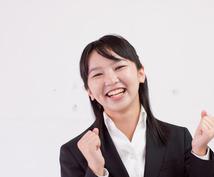 やりたいことで就職・転職・起業するカウンセリング。就職・転職相談・自己分析・不安・悩み・生き方相談