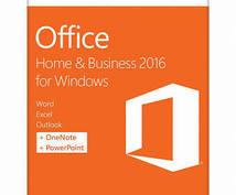 office2016を格安で購入する方法教えます microsoft officeを安く購入しよう