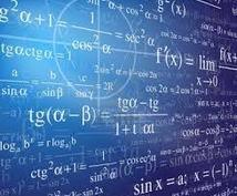わからない数学の問題教えます 現役で最大手の数学予備校講師です。基本は何でも答えます