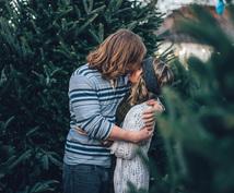 ドロ沼恋愛中の方、アドバイス致します 浮気・不倫・離婚などのお悩み、相談にのります!