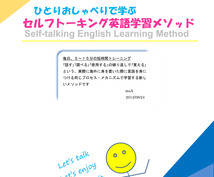 """伝授します """"ひとりおしゃべりで学ぶ""""「セルフトーキング英語学習法」"""