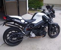 F800R(バイク)の消耗品交換方法 ご相談・アドバイスいたします