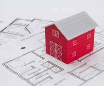 住宅専門の1級建築士が間取りの診断承ります セカンドオピニオン・設計実績200棟以上・大手HMでの経験