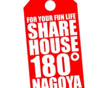 名古屋でシェアハウスを建てたい不動産オーナー様へ名古屋の市場状況・秘訣を教えます。