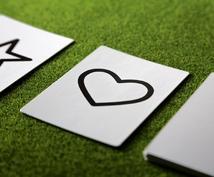 特別企画★どうしたらこの恋上手くいく?か占います バレンタイン直前彼とどうしたらうまくいくのか気になるあなたへ