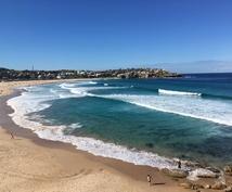 オーストラリアワーホリのご相談のります 現地の詳しい生活方法と語学学校・仕事・VISA・ファーム等