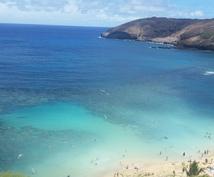 ハワイ(オアフ島)オリジナルプラン、作成します 現地ツアー催行会社勤務の経験を活かし、ご提案させて頂きます!