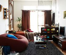 今あるもので、お部屋の模様替えがしたい!快適に過ごせる癒やしの生活空間をアドバイスします。