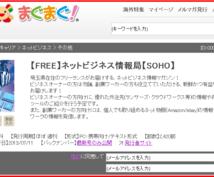 【Blog】◆『まぐまぐ!』配信者の私が、貴方のブログやWebサイトの記事を添削します!◆【HP】