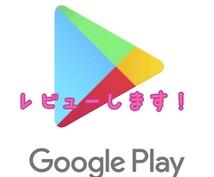 Androidアプリのレビューをします レビューを依頼したい!レビュー少なくて困ってるという方は是非