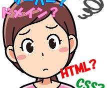 WEBサイト開設のお手伝いをします