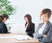 人には言えない職場の人間関係の悩みに相談にのります 無器用で他人に振り回されてストレスだらけの20代30代女性へ