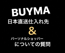 BUYMA 日本直送可能サイト教えます BUYMA仕入先サイトリサーチ編