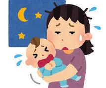 夜泣きに苦しむお母さんの相談にのります 0才児を育てていますが一度も夜泣きに苦しんだことがありません