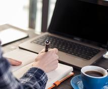 ブログ記事、体験談、マニュアル手順書作成します SEO対応のライティングに徹底リサーチで多彩なジャンルに対応