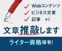 ビジネス文書からWebの記事まで、推敲します 表記ゆれの調整から伝わる表現選びまで行います。