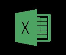Excelによるデータ作成行います システム会社勤務8年の経験を活かし必要なデータ作成を行います