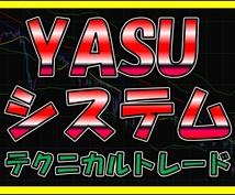 YASUシステム【テクニカルトレード手法】教えます YASUシステム【テクニカルトレード手法】