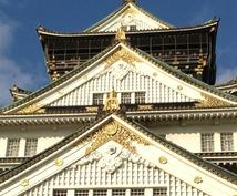 大阪に遊びに来られる方により新鮮な大阪の街情報をお届けします